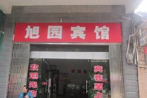 江永县旭园宾馆