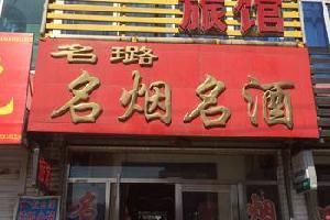 南杂木金客缘旅馆