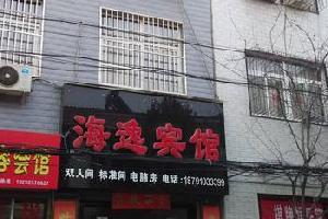 兴平市海逸宾馆