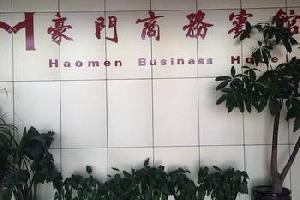 台州豪门商务宾馆