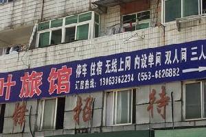 南陵县绿叶宾馆