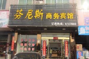 江永县芬尼斯商务宾馆