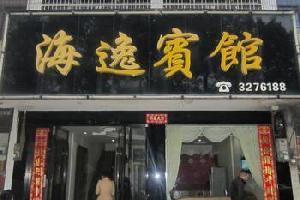 祁阳县海逸宾馆