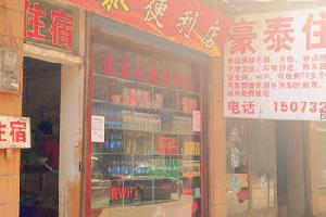 湘乡市豪泰旅馆
