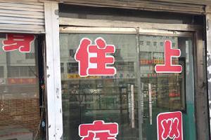 朔州华正旅店