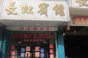 江永县长虹宾馆