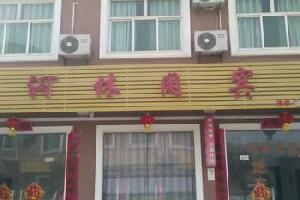 眉县红河休闲宾馆