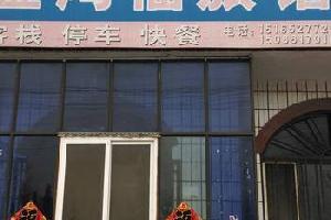 青岛金鸿福旅馆