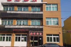 台安县鑫港宾馆