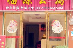 湘乡市福源公寓