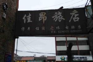 陵川佳昂旅馆(汽车站)