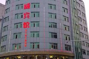 梅州兴宁华威宾馆