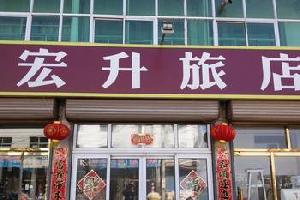 锦州义县宏升旅店