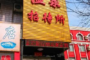 万荣温泉招待所