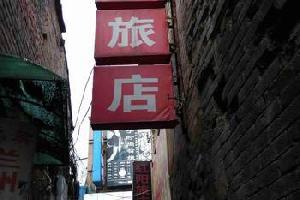 阳城红阳旅店