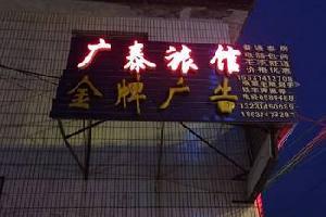 河北滦平广泰旅馆