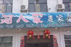 宝鸡眉县红河人家农家乐