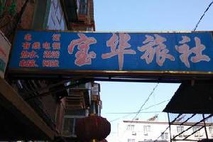 锦州宝华旅社