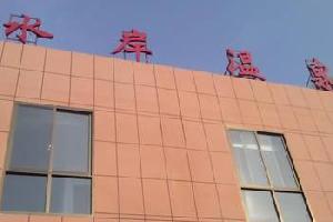 眉县水岸温泉