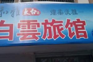 眉县白云旅馆