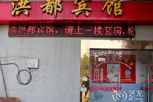 宁波江北洪都宾馆