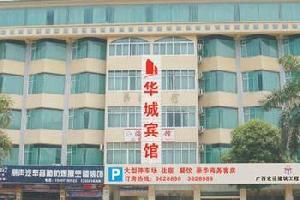 大新华城宾馆(崇左)