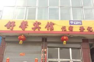 兴县舒馨宾馆