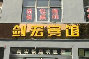 龙潭峡剑宏宾馆(新安)