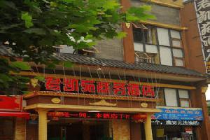 重庆君凯苑商务酒店