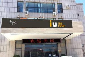 IU酒店(天津静海胜利大街店)