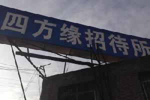 延安四方源招待所