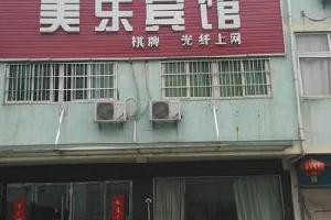 南陵许镇美乐宾馆