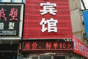 湘潭金沙宾馆