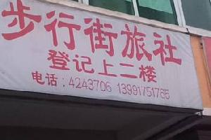 千阳步行街旅社
