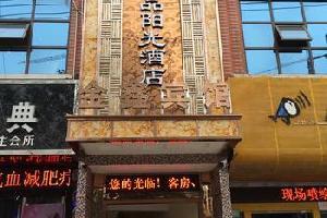 遂宁市立品阳光酒店