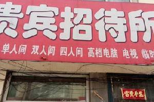 靖宇县贵宾旅店