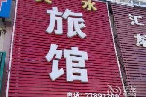 西丰天水旅馆