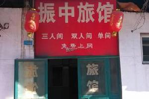 高平振中旅馆