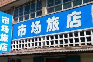 高平市场旅店