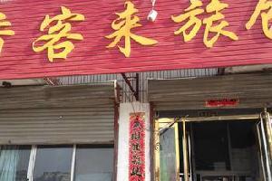 承德滦平香客来旅馆(一店)