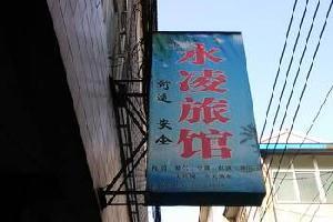 高平永凌旅馆