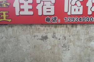 永济鑫旺宾馆