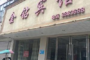 上栗县金钻宾馆