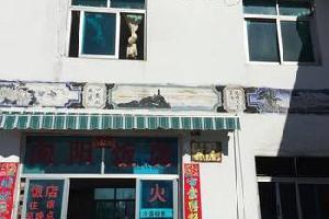 宾川鸡足山向阳饭店