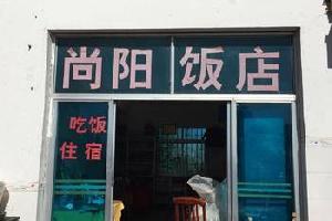 宾川鸡足山尚阳饭店