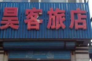 通榆县昊客旅店