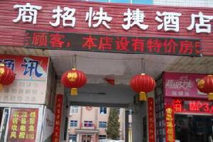 万荣商招快捷酒店