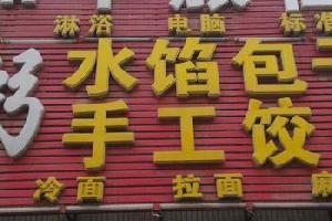 锦州沟帮子和平旅社