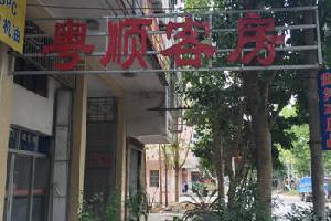 梅州丰顺粤顺客房