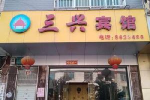三江三兴宾馆(柳州)
